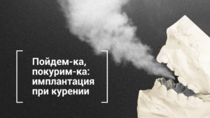 курение и all-on-4