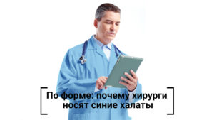 почему хирурги носят синюю форму