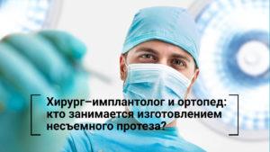 изготовление протеза all-on-4