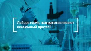 лаборатория all-on-4