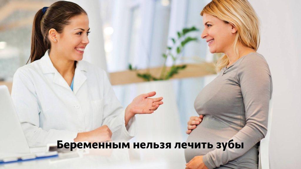 Зубное лечение при беременности