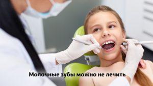 надо ли лечить молочные зубы