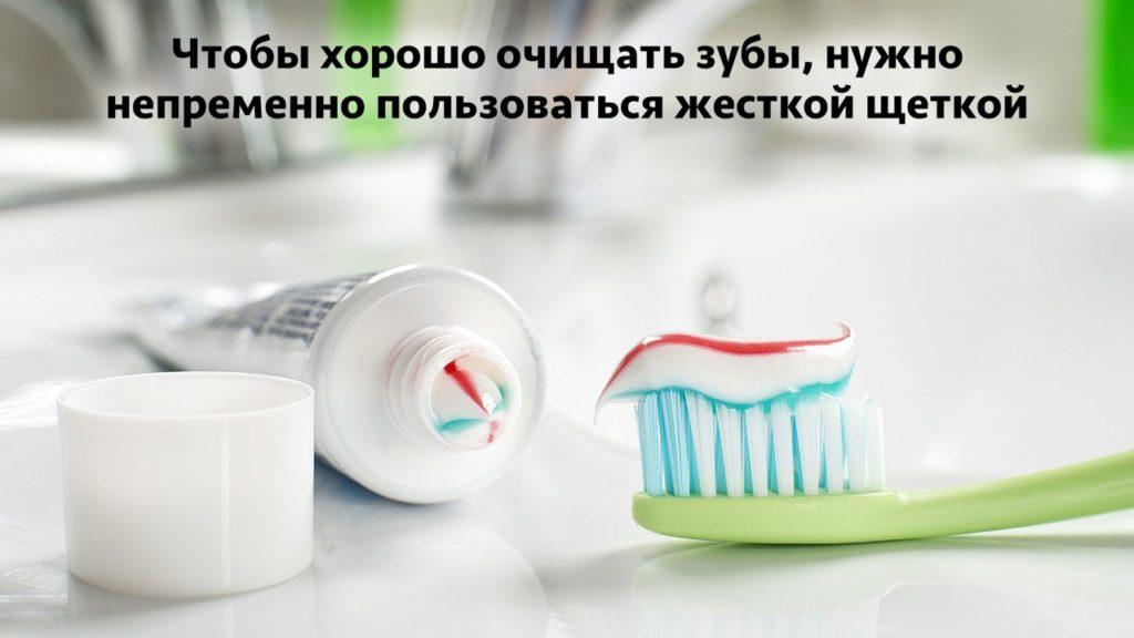 Нужно ли непременно пользоваться жесткой зубной щеткой
