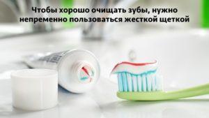 жесткая зубная щетка