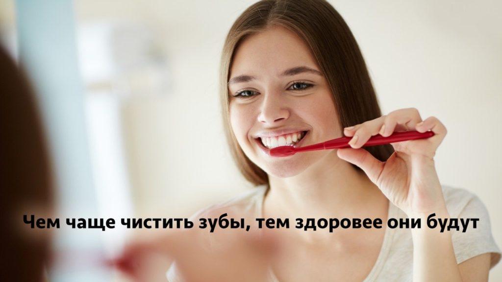 Чем чаще чистить зубы тем здоровее они будут