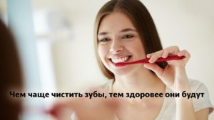 часто чистить зубы