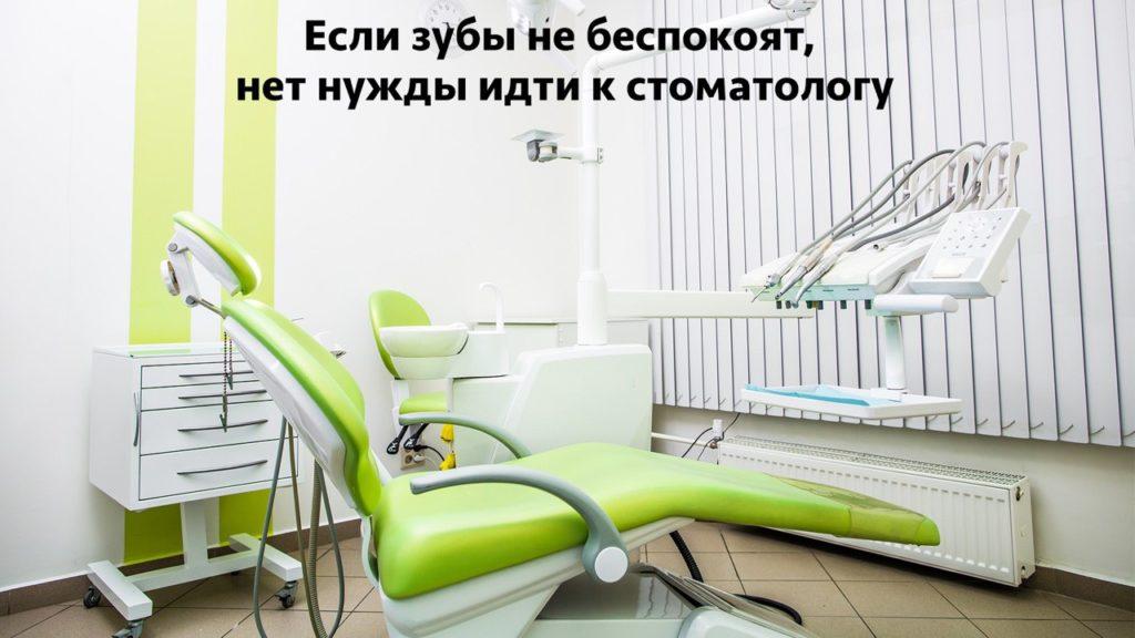 Если зубы не беспокоят нет нужды идти к стоматологу