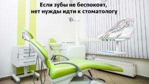 как часто посещать стоматолога