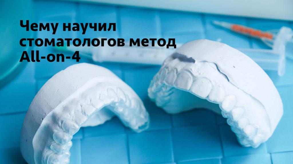 новейшие разработки в имплантации зубов