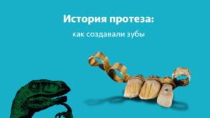 история зубных протезов