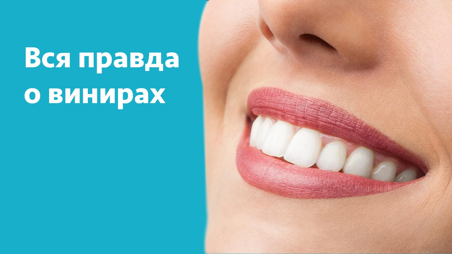 виниры для зубов из америки отзывы
