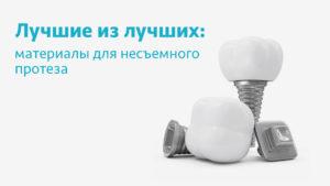 материалы зубного протеза ол он 4