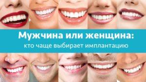 протез зубов для женщин и мужчин