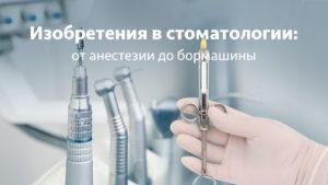 развитие технологий в стоматологии